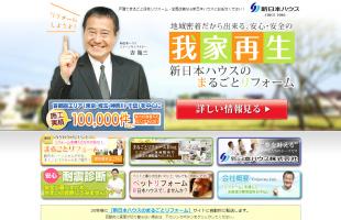 東京・神奈川・埼玉・千葉の住宅リフォーム 新日本ハウス株式会社